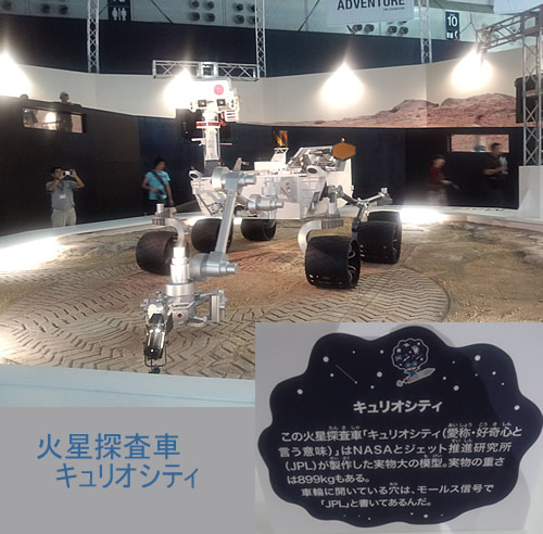 53space_expo5